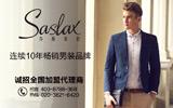 10年畅销男装品牌—Saslax莎斯莱思