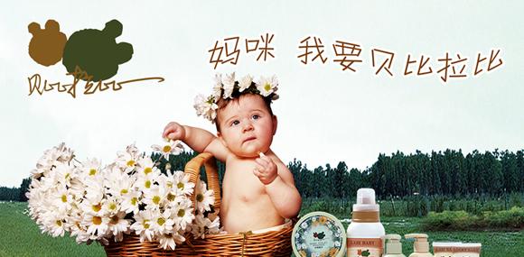 金发拉比i-love-baby 妇婴童用品诚邀加盟