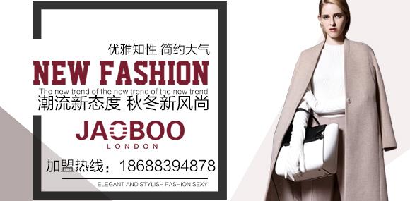 乔帛国际时尚品牌