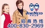 快时尚童装领导品牌-杰米兰帝童装加盟!
