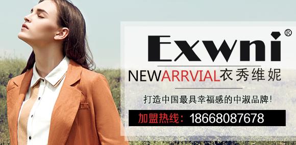 衣秀维妮EXWNI诚邀加盟