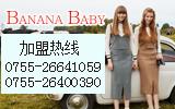 香蕉宝贝Banana baby精致女性,美丽优雅