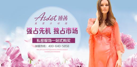 Asdet娅茜——私密服饰一站式购买