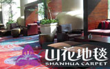 中国地毯 山花浪漫SHANHUACARPET
