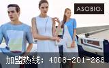 全球快时尚领先品牌ASOBIO