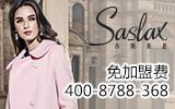 十大畅销品牌女装,莎斯莱思