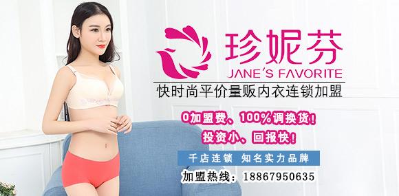 珍妮芬快时尚平价内衣邀您加盟!