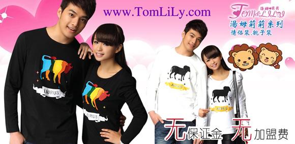 汤姆莉莉tangmulili情侣装,全国招商