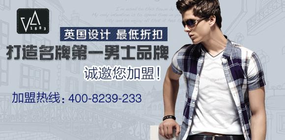 低调奢华时尚男装-VA1883
