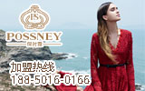 """""""POSSNEY""""(保时霓)打造一线高端女装品牌""""体验站式购物"""""""