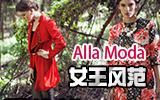 奥拉摩达裁剪美与时尚,乐享爱意品质!