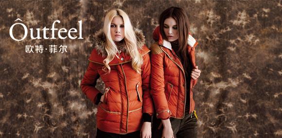 欧特菲尔品牌女装 诚邀您的加盟