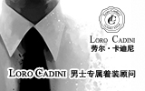 LORO CADINI男士专属着装顾问