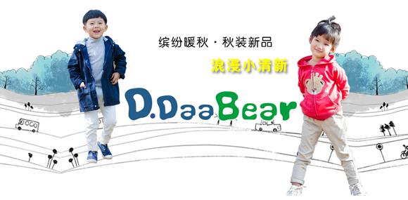 大大熊D.DaaBear童装和孩子一起成長!