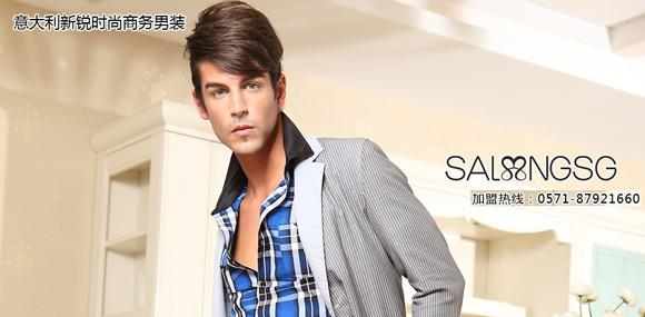 沙龙世基SALONGSG,引领时尚商务男装