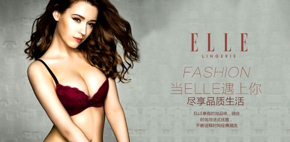 ELLE内衣--品味时尚与法式优雅