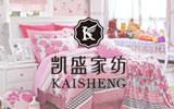 凯盛家纺 KAISHENG 一个梦想一种生活