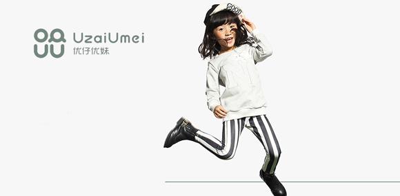UzaiUmei 优仔优妹时尚童装诚邀加盟