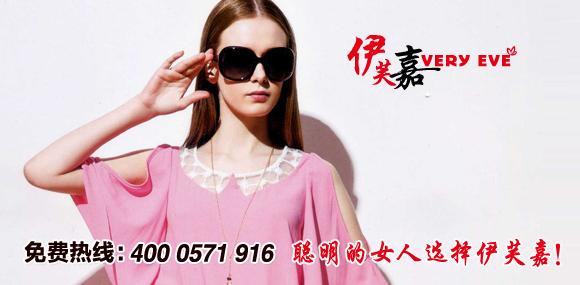 伊芙嘉品牌折扣女装加盟