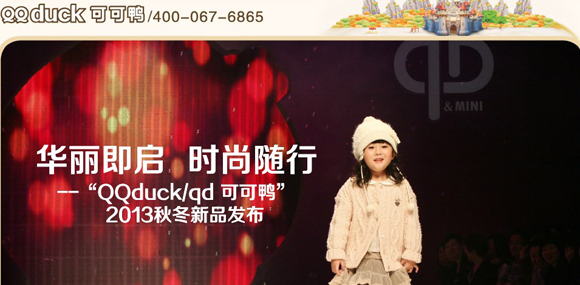 可可鸭qqduck 童装欧派时尚倡导者