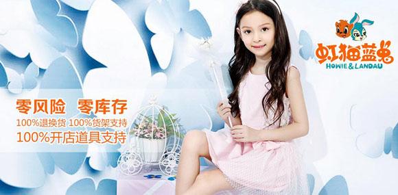 """打造""""中国迪斯尼""""""""虹猫蓝兔""""事业伴您成长!"""