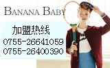乐轩Banana baby精致女性,美丽优雅