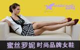 蜜丝罗妮鞋业品牌LOGO