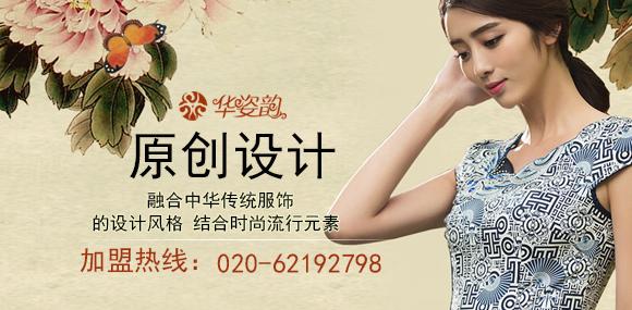 清新淡雅中国风,时尚女人华姿韵