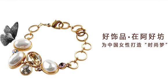 """阿好坊为中国女性打造打造""""时尚梦"""""""
