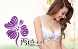 秀色内衣--中国女性健康时尚内衣第一品牌