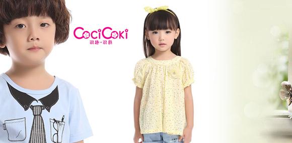 可趣可奇童装倡导绿色童装,畅享美丽童年
