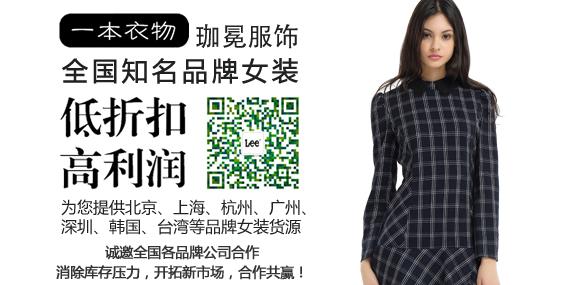 一本衣物,一二线品牌女装,低折扣,高利润