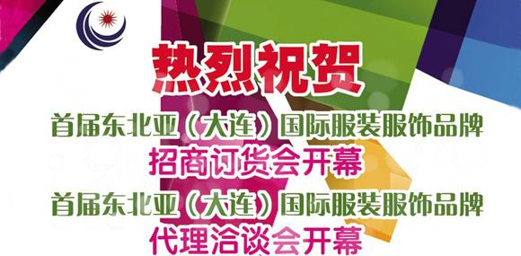 东北亚  dongbeiya  7.28国际服装品牌代理洽谈会