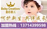 皇后婴儿专注于0-5岁时尚婴童童装诚邀加盟!