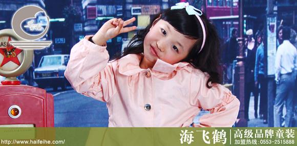 海飞鹤高级童装品牌邀您加盟