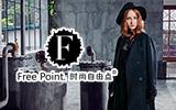 时尚自由点 Freepoint.
