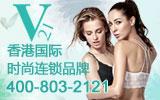 香港V21国际时尚多品类连锁品牌火热招商