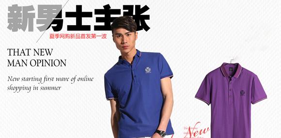 戴斯特拉博d_stylelab  国际休闲男装品牌