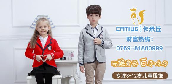 卡米丘 时尚童装诚邀优质加盟商