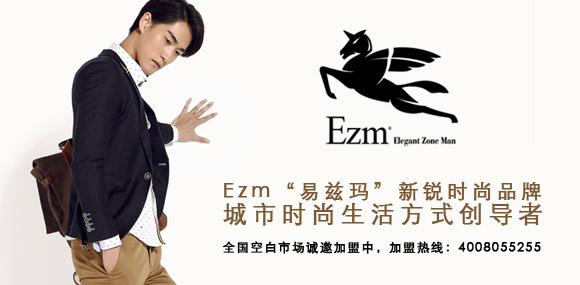 易兹玛EZM新锐时尚男装,火爆招商中