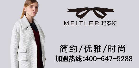 玛泰迩MEITLER 时尚女装加盟