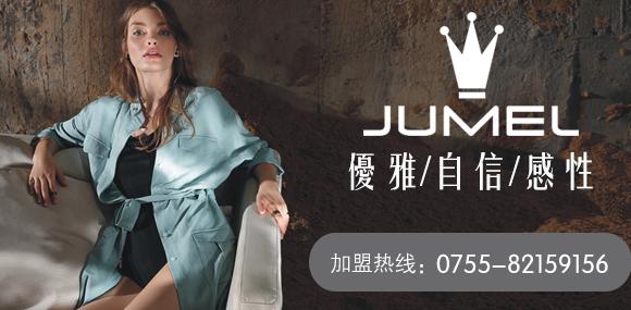 JUMEL芮玛 时尚女装诚邀加盟!