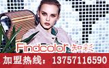 知彩-大众时尚韩版女装邀您加盟
