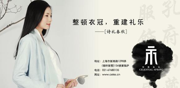 诗礼春秋celestial-spring 一个为中国读书人设计服装的品牌