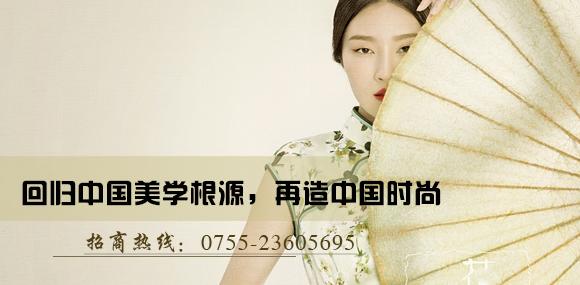 花禅服饰:全球华人都有一件中国风服饰