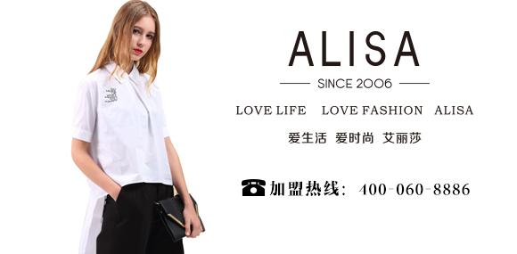 爱时尚·爱生活·艾丽莎ALISA
