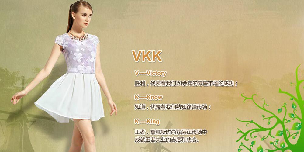 VKK招商加盟