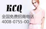 KCQ时尚女装诚邀您的加盟
