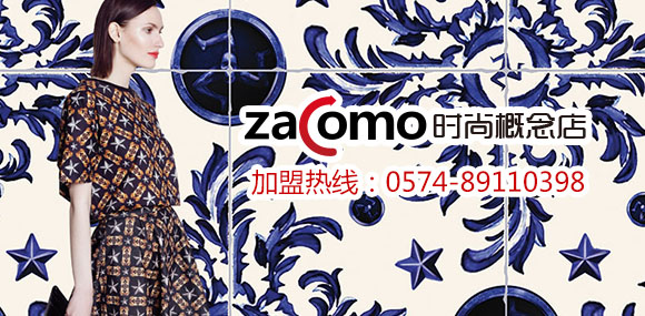 zacomo尚科莫时尚概念店诚邀您的加盟