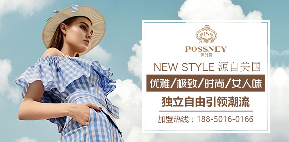 POSSNEY保时霓打造一线高端女装品牌